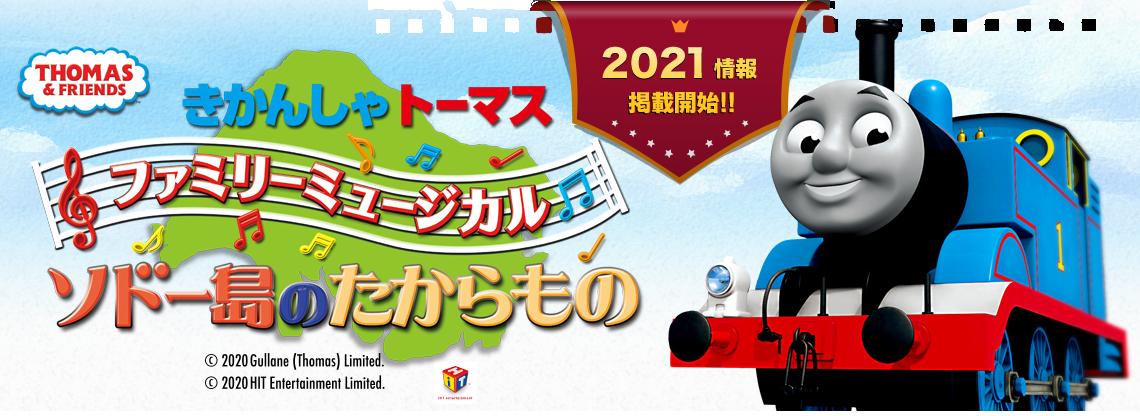 ファミリーミュージカル「きかんしゃトーマス -ソドー島のたからもの」公式サイト